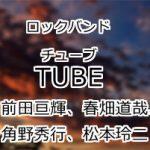 TUBE(チューブ)