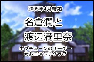 名倉潤と渡辺満里奈