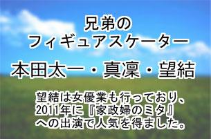 本田太一・真凜・望結