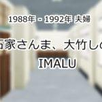 明石家さんま、大竹しのぶ、IMALU