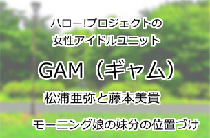 GAM(ギャム)