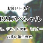 B21スペシャル
