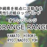 ORANGE-RANGE