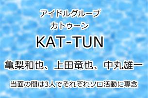 KAT-TUN(カトゥーン)