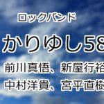 かりゆし58