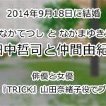 田中哲司と仲間由紀恵